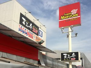 スーパーマルサン越谷花田店