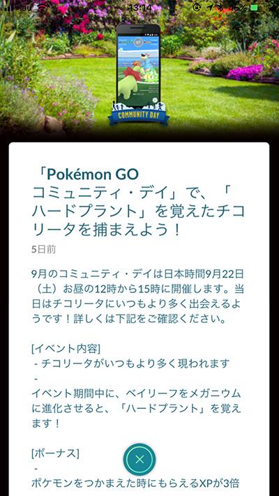 コミュニティ 月 9 ポケモン go デイ