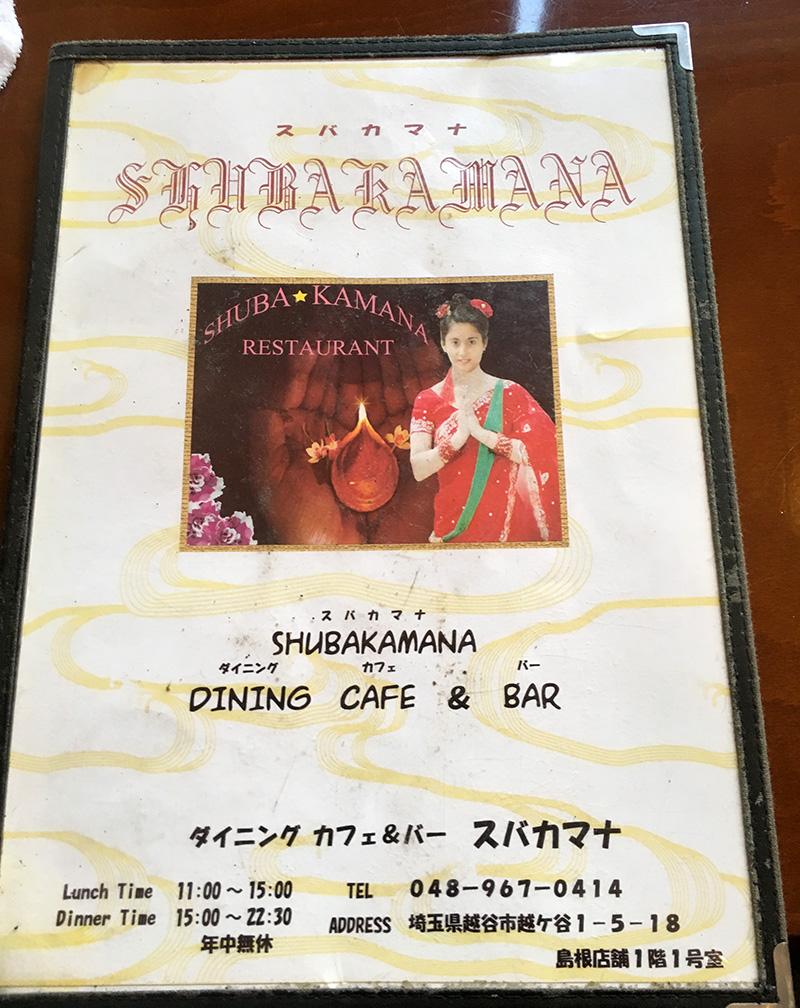 SHUBAKAMANA (スバカマナ) メニュー表紙