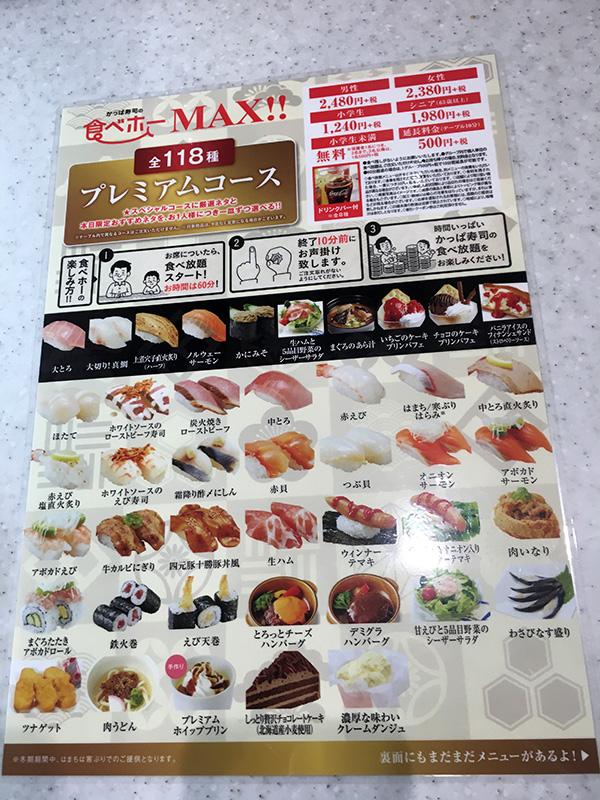 かっぱ 寿司 食べ 放題