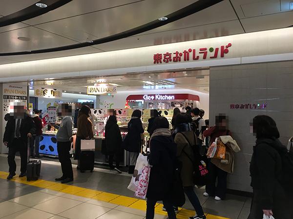 東京おかしランド2