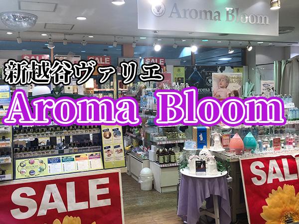 新越谷ヴァリエAromaBloom1