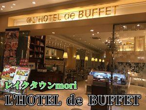 レイクタウンmoriのL'HOTEL-de-BUFFET1