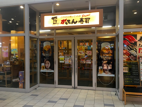 がってん寿司新三郷