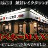 かっぱ寿司で食べホーMAX!!プレミアムコースにチャレンジしてきました(о´∀`о)